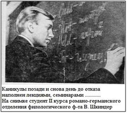 Шкиндер В. И