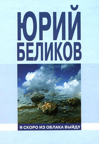 Обложка четвёртой книги Юрия Беликова Я скоро из облака выйду (2)