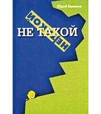 Обложка третьей книги Юрия Беликова Не такой