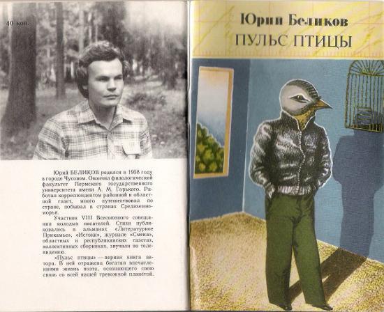 belikov-1-kniga