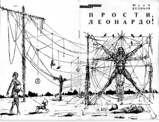 belikov-2-kniga